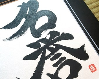 Honor - Japanese Calligraphy Kanji Art