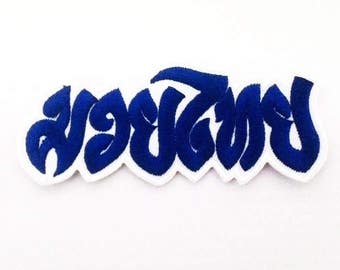 Navy Blue Muay Thai boxing text Patch.