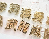10 pcs Resin inclusions / inserts / supplies  (10-12mm) Kanji Metal Motifs AA041