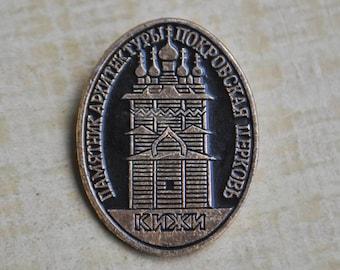 "Vintage Soviet Russian aluminum badge,pin.""Kizhi-Church of the Transfiguration""."