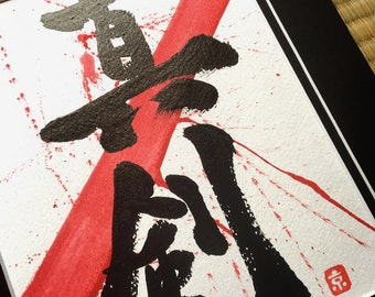 Real sword / Seriousness Shinken - Japanese Calligraphy Kanji Art