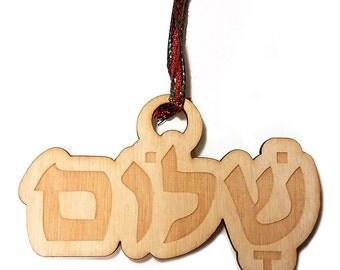 Jewish Shalom Writing Laser Engraved Wooden Christmas Tree Ornament Gift Seasonal Decoration EP - ORNAMENT - SHALOM