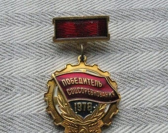 The Winner of Socialism Competition, Vintage Soviet Prize,  Soviet Worker Pin, Vintage Badge, Finding 70s, Soviet Collectibles