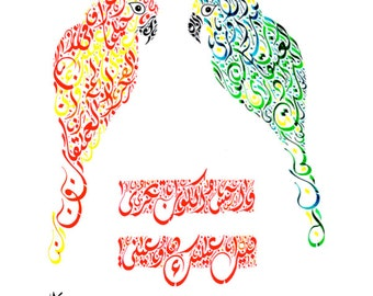 "Arabic Calligraphy Art - Poetry by Khalil Gibran - Within the Eyes of Two Love Birds"" - ""ما بين عيون طيور الحب"""