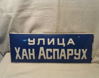 Vintage Enameled Street Sign