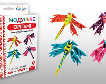Free shipping.A set for a hand made 3D origami. « Four dragonflies» 252 papers.