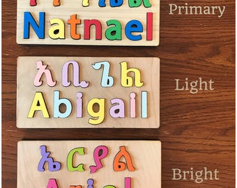 Personalized wooden name puzzles, Amharic, Tigrinya name puzzles,  kids play and Educational, Ge'ez letters