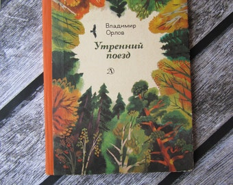verses Russian Orlov Morning train poetry pioneering cases poem about the Black Sea Borisov authors collection Soviet poetry children USSR
