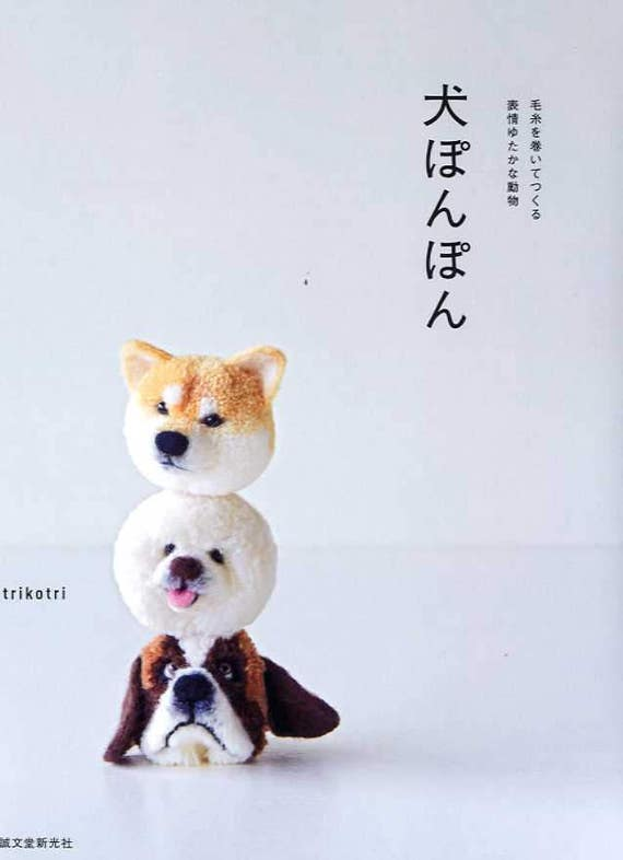 Cute dog pom poms by trikotri japanese craft book from for Cute pom pom crafts