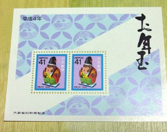 """Vintage Japanese Postage Stamps 1992 New Year Stamp Year of """"Monkey"""""""