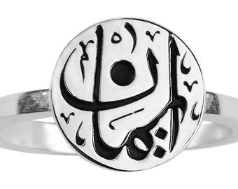 Iman (Faith) Sterling Silver Arabic Calligraphy Ring