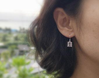 Silver Double Happiness Earrings,Minimal Silver Earrings,Lightweight Dangle,Silver Dangle Earrings,Everyday Earrings,lucky charm earrings
