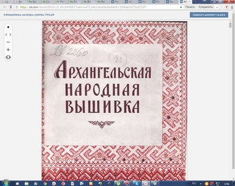 Arkhangelsk folk embroidery-book in PDF format