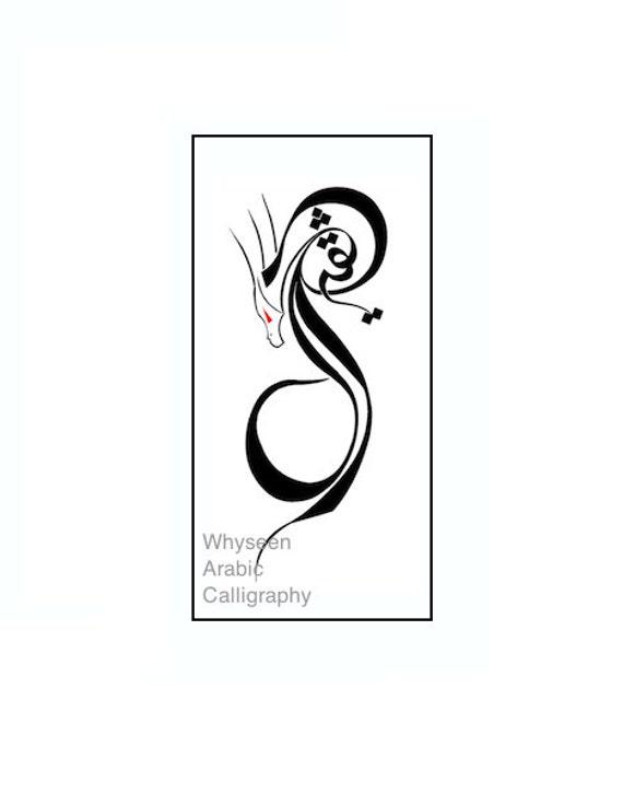 La confiance en soi tattoo calligraphie arabe tatouage - Calligraphie arabe tatouage ...