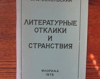 Vintage Russian Book