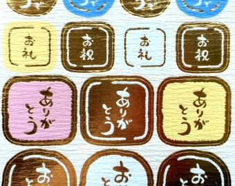 Japanese Thank You Stickers - Japanese Washi Paper Stickers - Chiyogami Stickers - Hiragana Stickers - Congratulations  (S223)