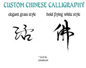 Custom Handwritten Chinese Calligraphy - Translation included