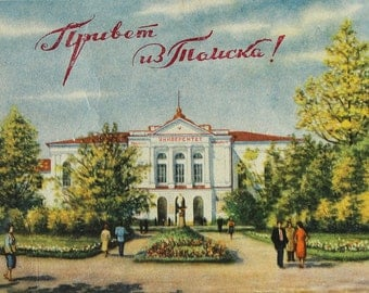"""Vintage Soviet Postcard """"Greetings from Tomsk!"""" - 1954. USSR Ministry of Communications Publ."""