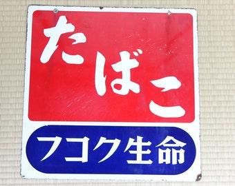 Japanese vintage Enamel Sign,  Japanese shop Sign, Ad Sign, Tobacco&Life insurance company