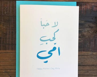Arabic Mother's Day - English Arabic - Mother's Day Greeting Card