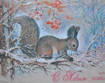 Vintage Soviet used postcard Happy New Year, unused card, Christmas postcard, Squirrel illustration, collectible paper USSR postcard