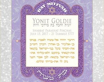 Bat Mitzvah Gift, Judaica, Unique Original Art Print, Custom Personalized Gift, One of a Kind Torah Portion Certificate, (BT-4c SILVER)
