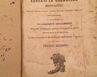 1873 Ottoman, Antique Greece, Ottoman Αnthology Βook, Very Rare