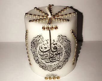 """Beautiful Islamic calligraphy """"surat al nas"""" with gold bling and sliver bling"""