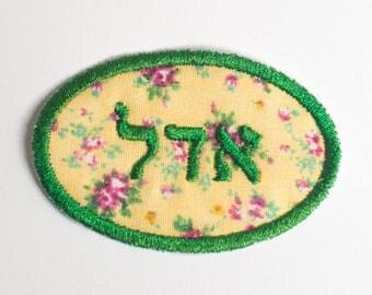 Hebrew Name Tag Adel