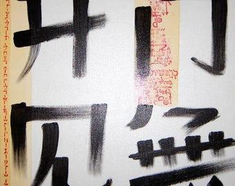 Zen mind, calligraphy philosophical minimalist