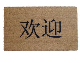 MANDARIN Chinese Welcome Huan Ying Welcome languages doormat