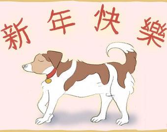 Chinese New Year Card, Year of the Dog 2018, Blank Greeting Card, Lunar New Year, Happy New Year, Beagle, Hound Dog, Pink, Red, Gold, CNY