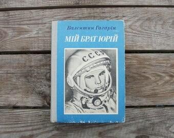 Valentin Gagarin - My brother Yuri (In Ukrainian) - 40 pictures - Hardcover - Vintage Soviet Book, 1981. Cosmonaut Astronaut Spaceman Print