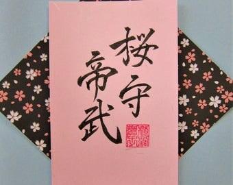 Austin - Japanese Calligraphy Name Postcard in Kanji