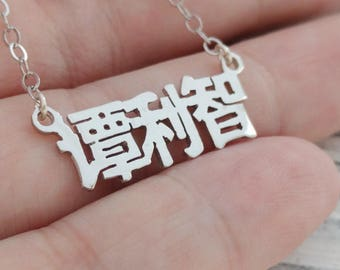 Mandarin Name Necklace,Chinese Name Necklace,Silver Chinese Necklace,Chinese Calligraphy Necklace,Chinese Jewelry,Chinese Letters Necklace