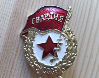 """Soviet Military Pin Badge """"Guards"""" USSR, 1980s."""