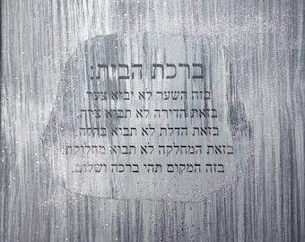 "House Blessing 12""x12"" Hebrew Jewish Art 10S"