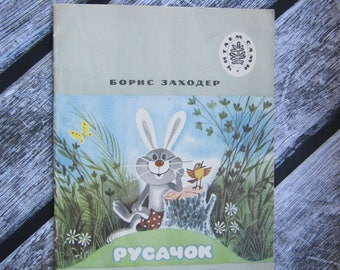 Rusachok Zakhoder fairy tale drawings Chizhikov Fairy tales animals stories animals russian books childrens books in Russian vintage USSR