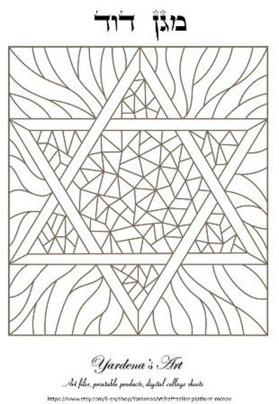 Printable digital download star of david coloring page for Star of david coloring page