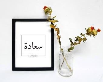 "Arabic Calligraphy ""Happiness"" Printable"