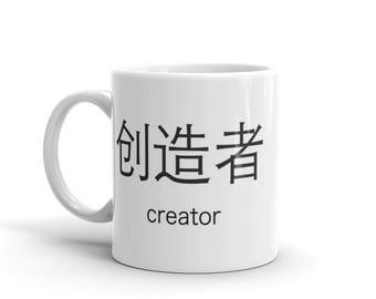Creator (Chinese/English) Mug