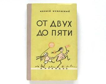 Korney Chukovsky, From two to five, Сhildren's Language, Collectible, oviet Vintage Children's Book, 1958, 1950s