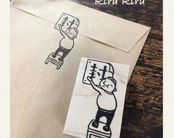 """Small Uncle Iwai chief """"seal"""" rubber stamp"""