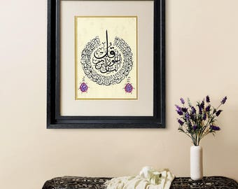 HANDWRITTEN Surah An-Nas Islamic Calligraphy Wall Hanging, Quran Wall Art, Islamic Home Decor, Islamic Artwork, Modern Islamic Art