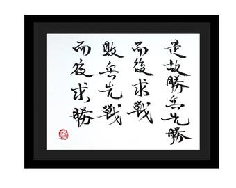 Art of War  -  Chapter 4 quote - Chinese calligraphy original