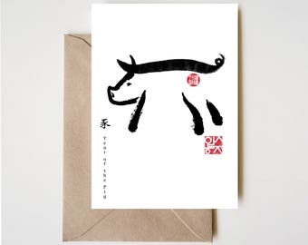Year of Pig(Boar) Zodiac Card,Chinese Letters inspired Symbolic Animal Sumi-e Painting,Ink Illustration B&W Zen Birthday New Year
