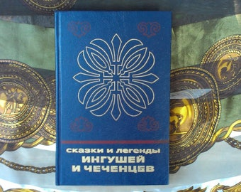 """Vintage russian Academic book.Tales and Legends of the Ingush and Chechens.North Caucasus.Series """"Fairy tales and myths peoples of East""""."""