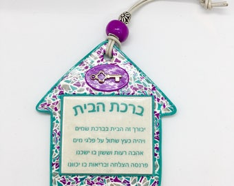 Home Blessing, wall decoration, house blessing hebrew
