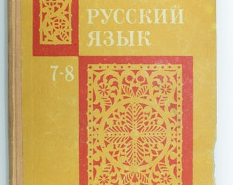 A textbook on the Russian language 7-8 grade elementary school. Book of USSR 1975