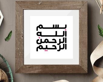 Bismillah print